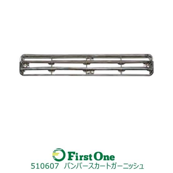 【バンパースカートガーニッシュ】 JETスーパーグレートタイプバンパー 4t標準車用