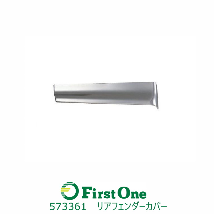 【リヤフェンダーカバー】日野 レンジャープロ 標準/ワイドベッド付車 R/L