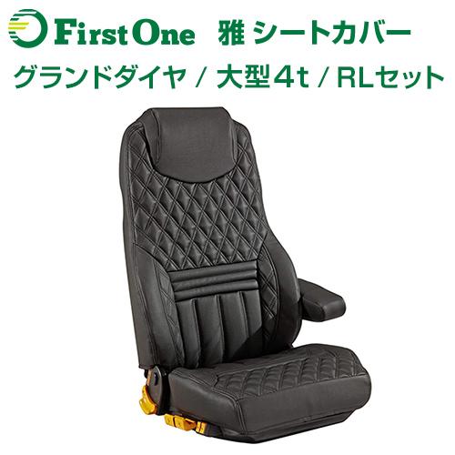 【期間限定10%OFF!6/11 1:59まで】【雅 miyabi】 機能性とデザイン性を融合させたグランドダイヤシートカバー 大型・4トン車用 運転席・助手席セット