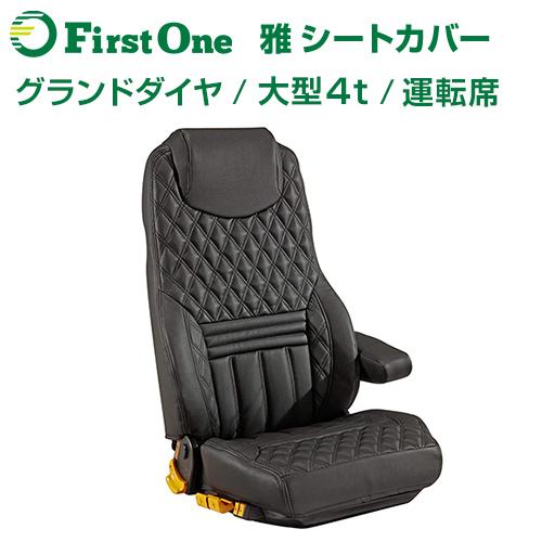 【雅 miyabi】 機能性とデザイン性を融合させたグランドダイヤシートカバー 大型・4トン車用 運転席