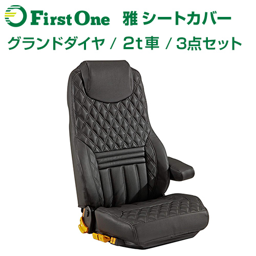 【雅 miyabi】 機能性とデザイン性を融合させたグランドダイヤシートカバー 運・助・中席セット(2t車用セット)