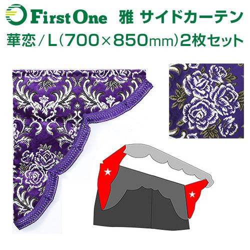 【雅 miyabi】 サイドカーテン L 2枚セット(700×850mm) Color:パープル×フレンジ:パープル 華恋(カレン)日野自動車 いすゞ自動車 三菱ふそう UDトラック トラック用品