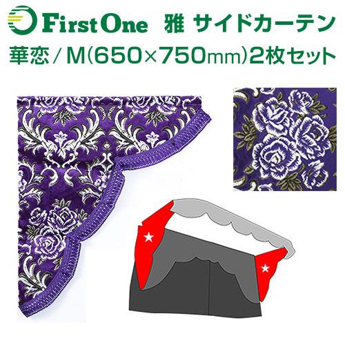 【雅 miyabi】 サイドカーテン M 2枚セット(650×750mm) Color:パープル×フレンジ:パープル 華恋(カレン)日野自動車 いすゞ自動車 三菱ふそう UDトラック トラック用品