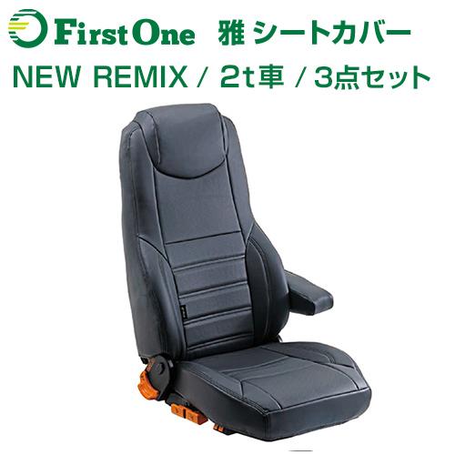 【期間限定10%OFF!6/11 1:59まで】【雅 miyabi】 シートカバー NEW REMIX 2t 3席セット【シートクッション】【トラック用品】ブラック 黒 ふそう 助手席 運転席 中席 グレイス 日野 いすゞ ふそう