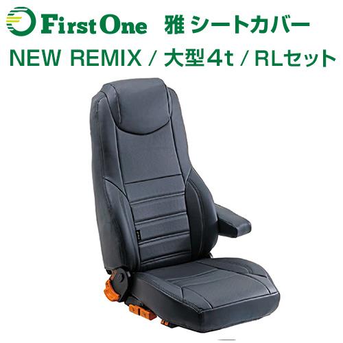 【期間限定10%OFF!6/11 1:59まで】【雅 miyabi】 シートカバー NEW REMIX 大型・4t 運転席・助手席セット【シートクッション】【トラック用品】ブラック 黒 ふそう 助手席 運転席 グレイス