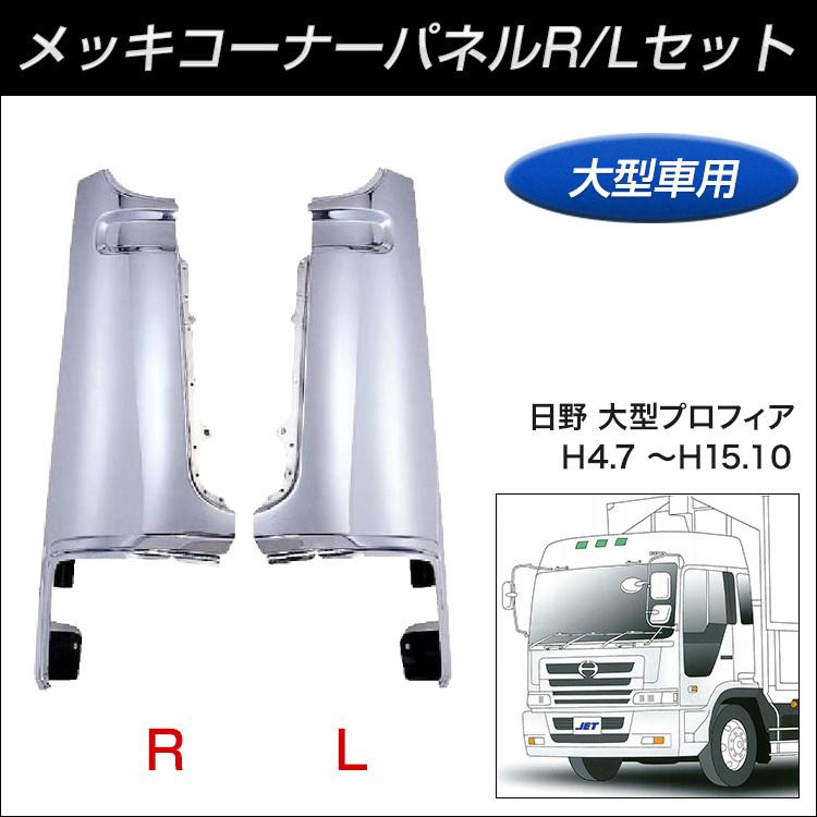 日野大型プロフィア用メッキコーナーパネルR/Lセット【トラック用品】