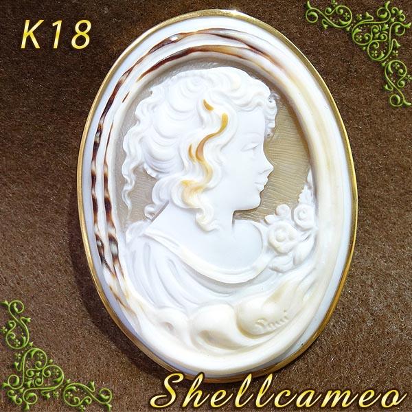 【天然シェルカメオ K18!】 希少な三層タイプ/可動式バチカン付き/ペンダント/ネックレス/ブローチ