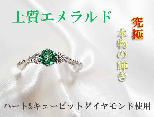 エメラルド ダイヤモンド 指輪 華奢 リング K18WG 18金ホワイトゴールド オリジナル 高品質 高級