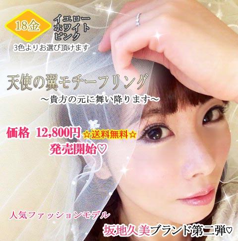 指輪 K18 リング ゴールド 天使の翼リング 天使 デザインリング 人気ファッションモデル!! 坂地久美さんオリジナルリング 18金 送料無料