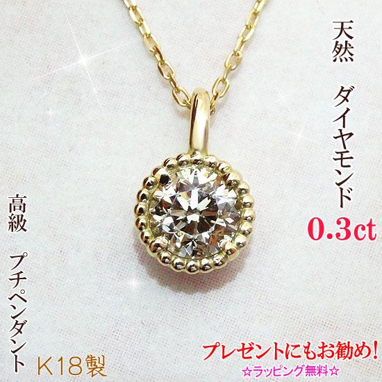 ダイヤモンド プチ ネックレス ペンダント K18 0.3ct 普段使い 普段づかい プレゼント ギフト