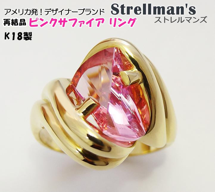 リング 指輪 K18 18金 ピンクサファイア アメリカ ブランド ストレルマンズ Strellman's