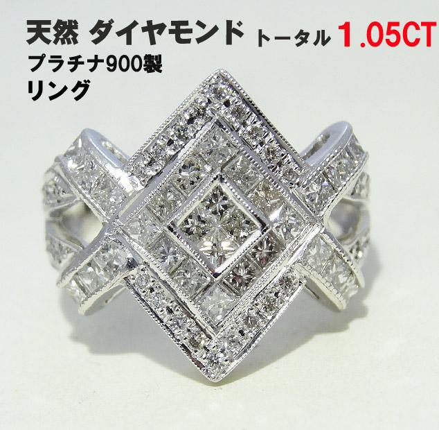 リング 指輪 天然 total1.05CT ダイヤモンド 天然ダイヤモンド プラチナ900