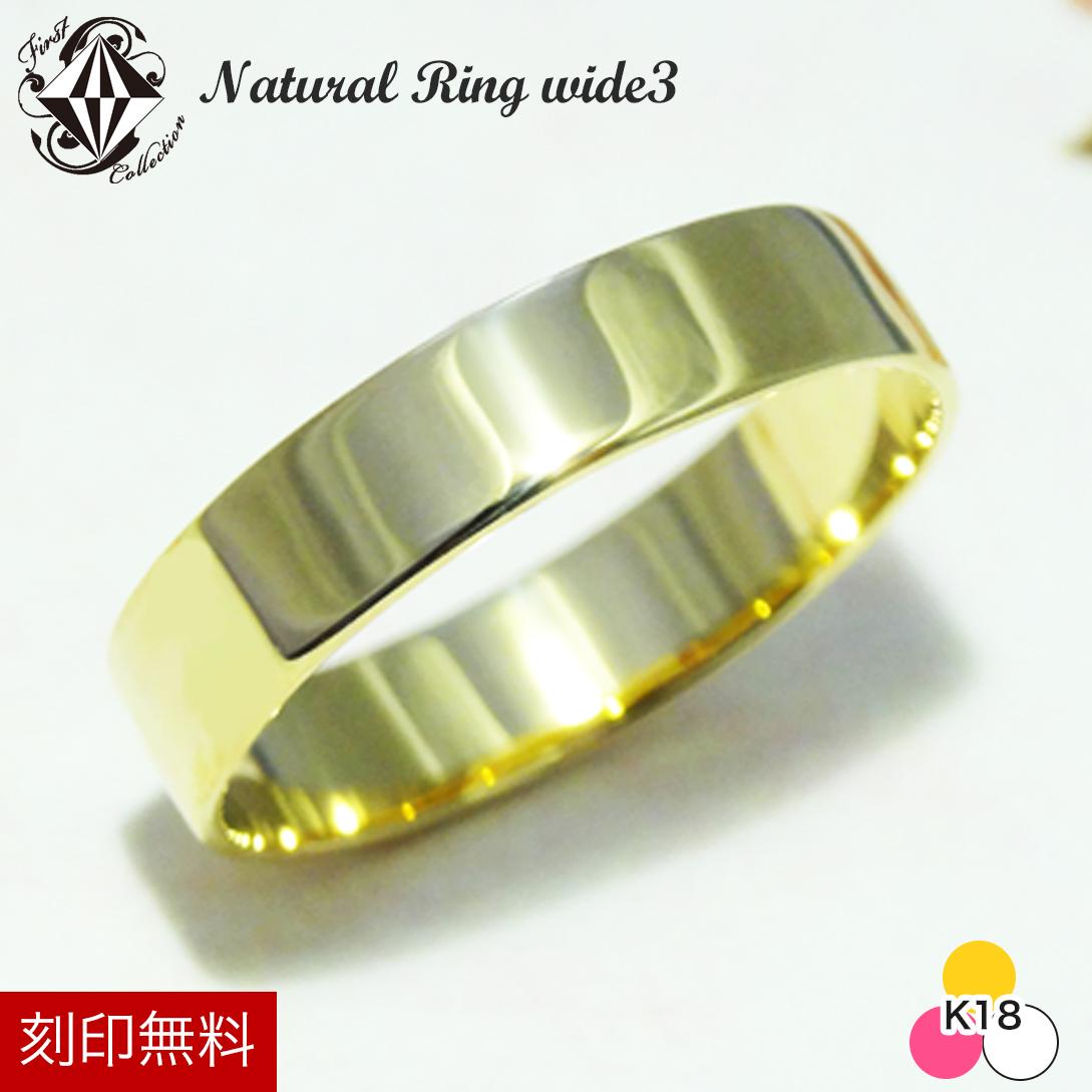 18金 リング レディース メンズ 4mm幅 指輪 K18 シンプル ピンク ゴールド イエロー 幅広【楽ギフ_メッセ入力】