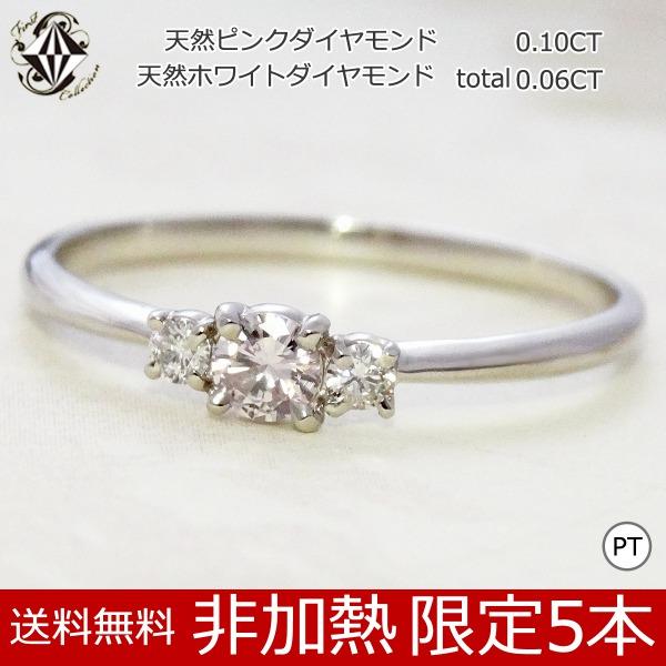 リング レディース PT900 ピンク ダイヤモンド 0.10CT 特大 非加熱 プラチナ シンプル 指輪