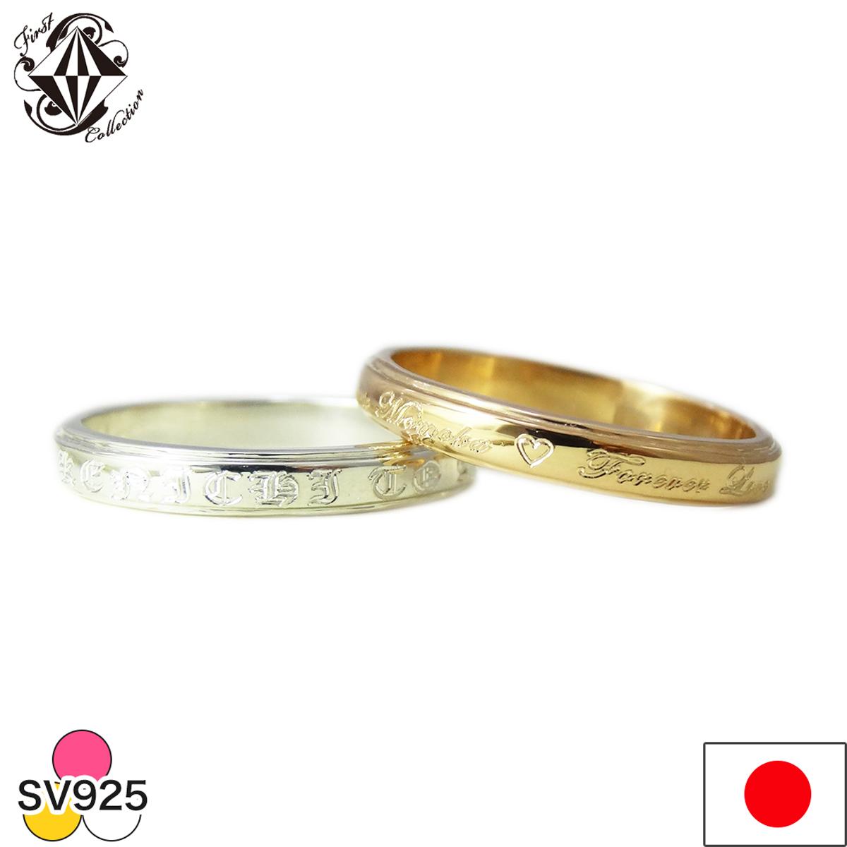 ペアリング カップル 表刻印 シルバーペアリング 指輪 結婚指輪 マリッジリング 2個セット 手作り指輪 オーダーメイド シルバー925 プレゼントにも 刻印無料 【楽ギフ_メッセ入力】【楽ギフ_名入れ】