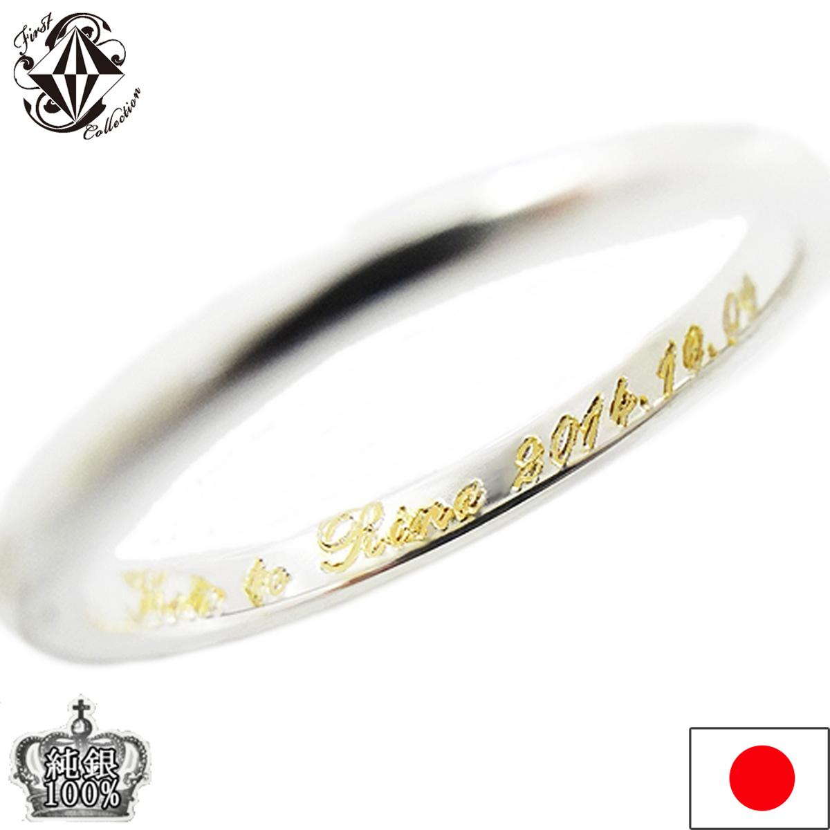 純銀 指輪 金文字タイプ SV1000 甲丸 シンプル ファランジリング ミディリング 結婚指輪 マリッジリング ギフト 【楽ギフ_メッセ入力】【楽ギフ_名入れ】