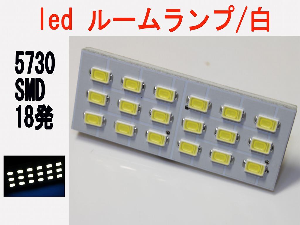 24V専用 LED ルームランプ 5730 SMD 18発 18発 18発 ホワイト 30個 4bb