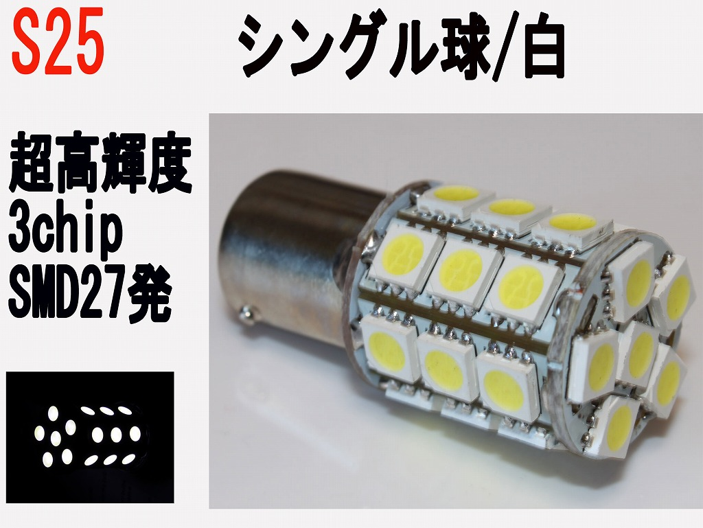 LED 12V/24V汎用 S25 シングル球 高輝度 3チップSMD 27発 ホワイト30個セット