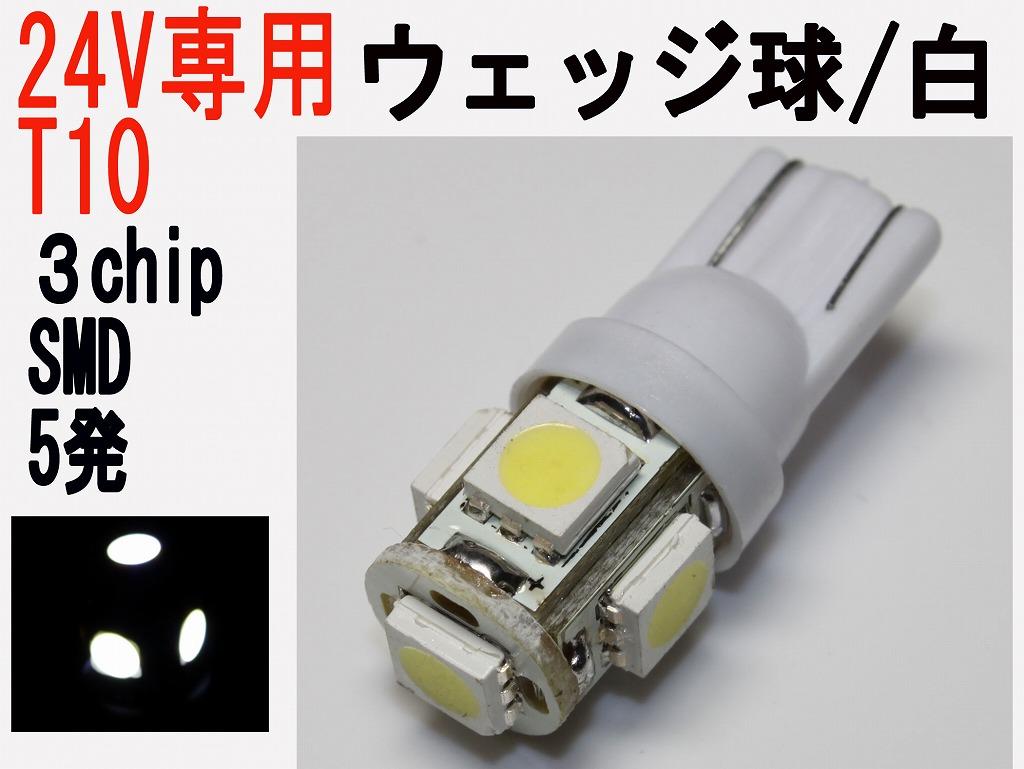LED 24V専用 T10 ウェッジ 3チップ SMD 5発 ホワイト 30個セット【smtb-f】