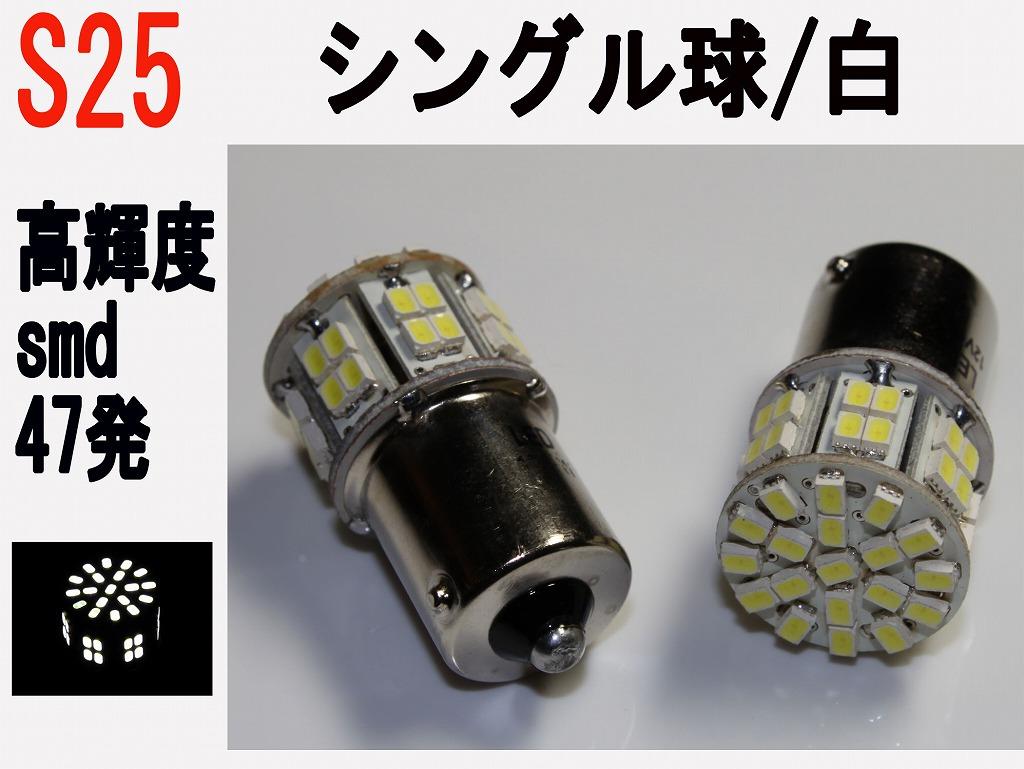 24V専用 LED S25 シングル球 高輝度 SMD 47発 ホワイト 30個セット