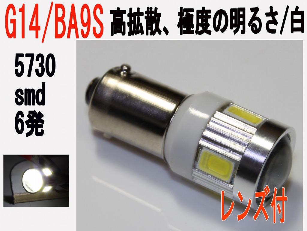 高級チップ素子採用 ご愛車を輝き 24V専用 LED G14 BA9S型 5730 お買い得品 6発 SMD ホワイト 1個 ファクトリーアウトレット