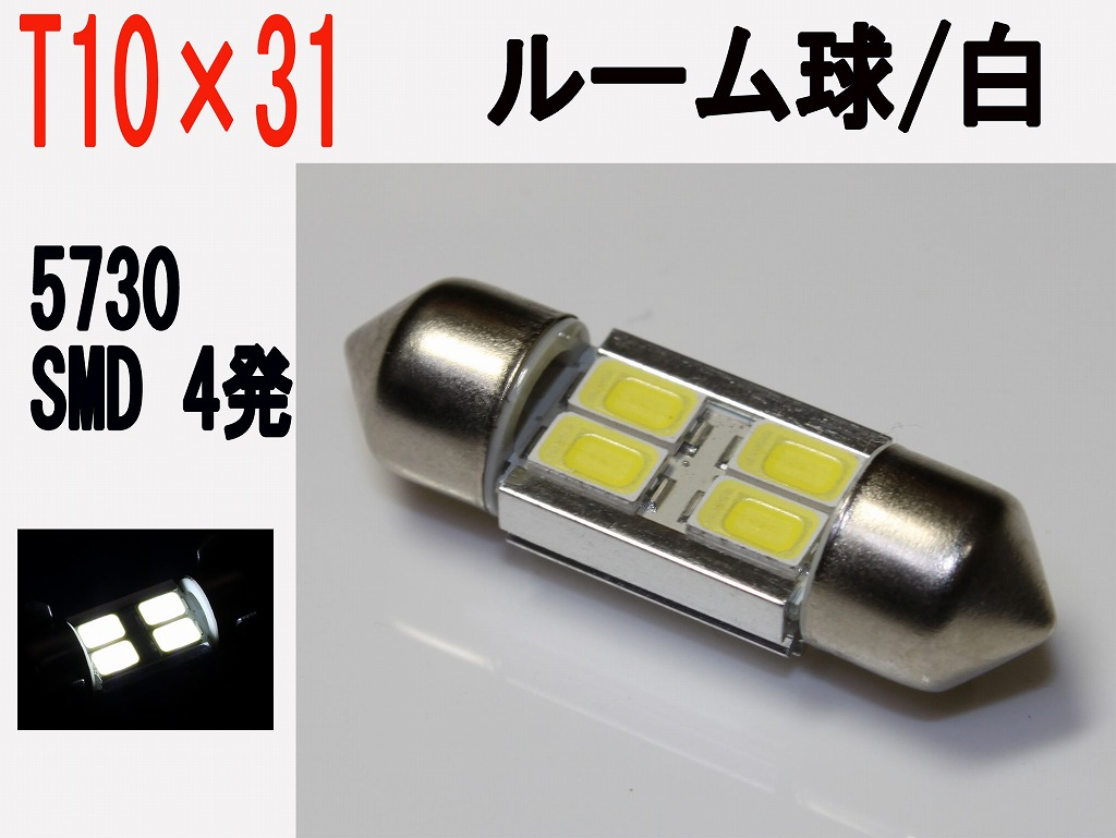 消費電力が少なく 品質保証 省エネ設計 24V専用 T10×31 LED ルーム球 SMD 5730 使い勝手の良い ホワイト 2個セット 4発