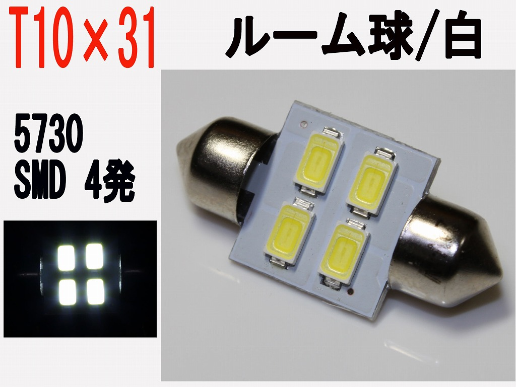 24V専用 T10×31 LED ルーム球 5730 SMD 4発 ホワイト 30個セット