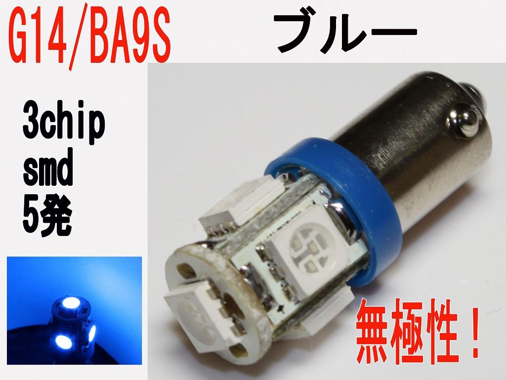 ルーム球 LED BA9S 無極性 3チップ SMD 5発 ブルー 20個セット