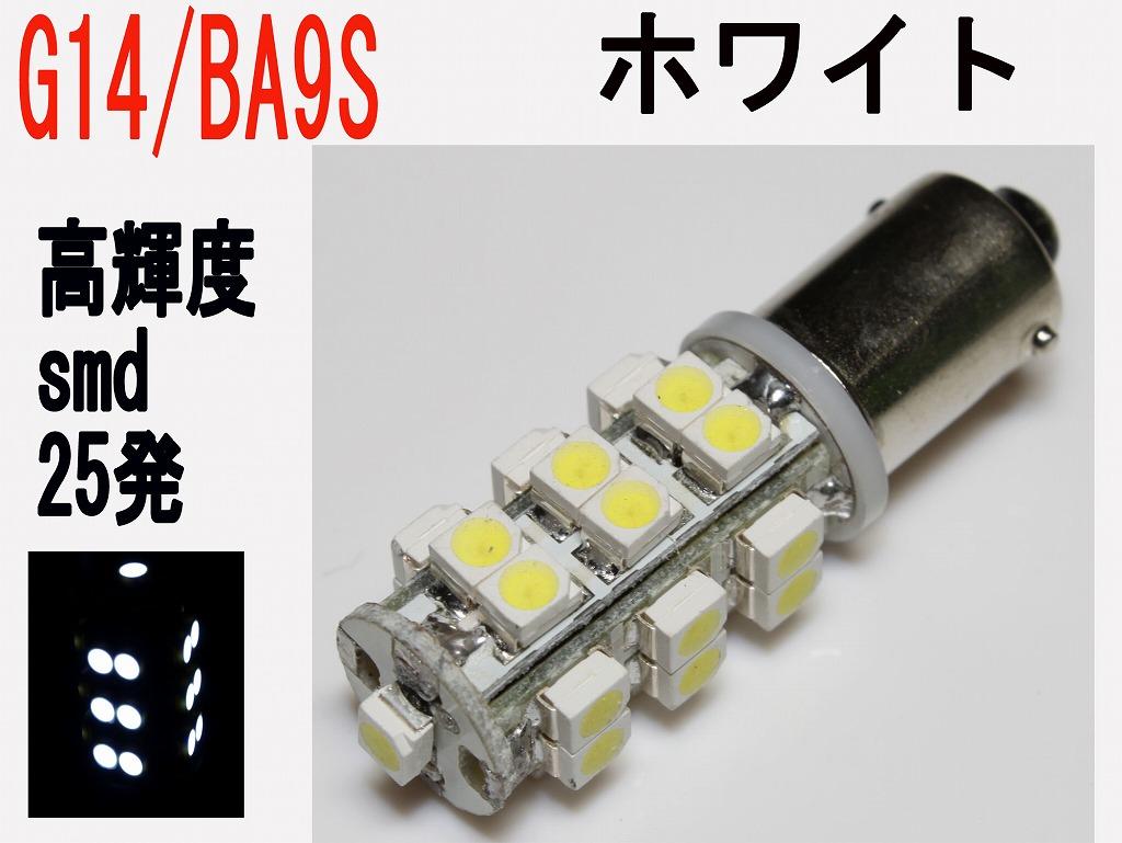 LED BA9S 高輝度SMD 25発 ホワイト 20個セット