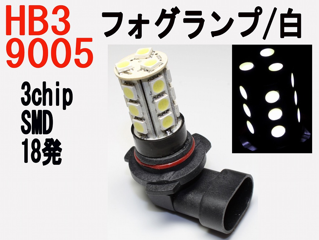 LED フォグランプ HB3 9005 3Chip SMD 18発 ホワイト 10個セット