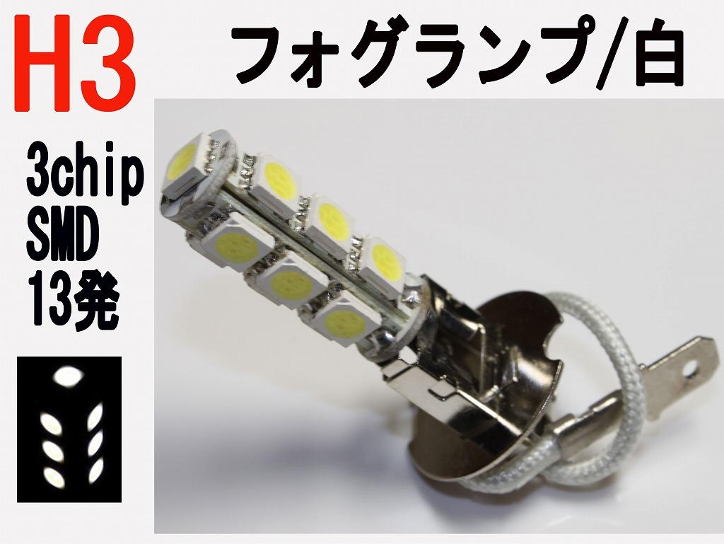 LED フォグランプ H3 超高輝度3chip SMD 13発 ホワイト 30個セット