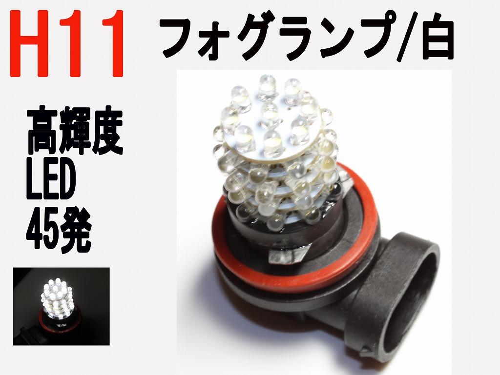 LED フォグランプ H8 高輝度LED 45発 ホワイト 10個セット