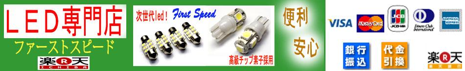 LED専門店ファーストスピード:車LEDを中心にネット通販しており、安心な取引ができるストアです。