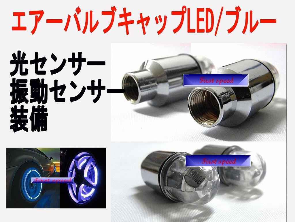超高輝度砲弾型LED内蔵 LED エアーバルブキャップ 現品 4個セット 振動で光る ブルー 売り込み