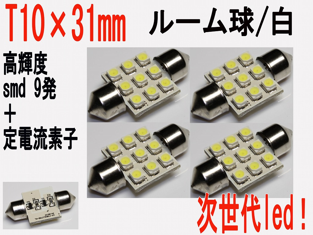次世代LED 定電流素子付けタイプ 本物◆ T10×31mm LED ルーム球 無極性 4個セット ホワイト SMD 人気激安 高輝度 9発 定電流素子付