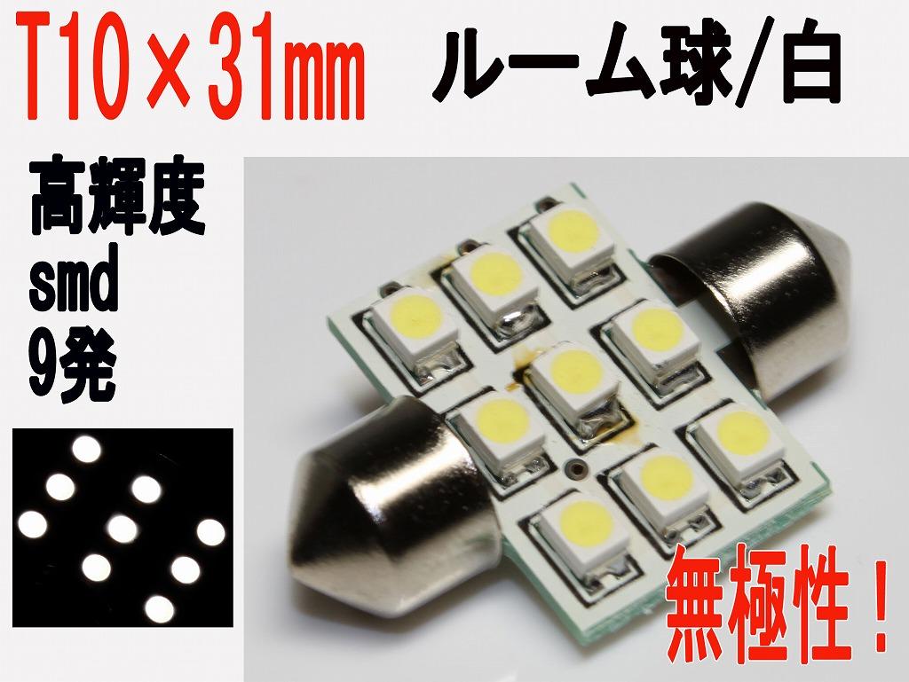 消費電力が少なく省エネ設計 ルーム球 LED 最新号掲載アイテム T10×31 無極性 高輝度 ホワイト 正規店 SMD 1個 9発