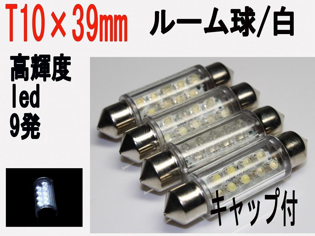 消費電力が少なく 省エネ設計 T10×44 LED ルーム球 ホワイト 9発 4個セット 超高輝度LED 5☆好評 驚きの価格が実現