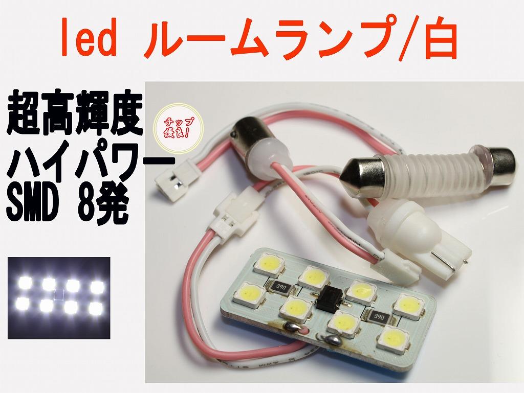 LED ルームランプ 超高輝度 極薄 ハイパワーSMD 8発 ホワイト 20個セット
