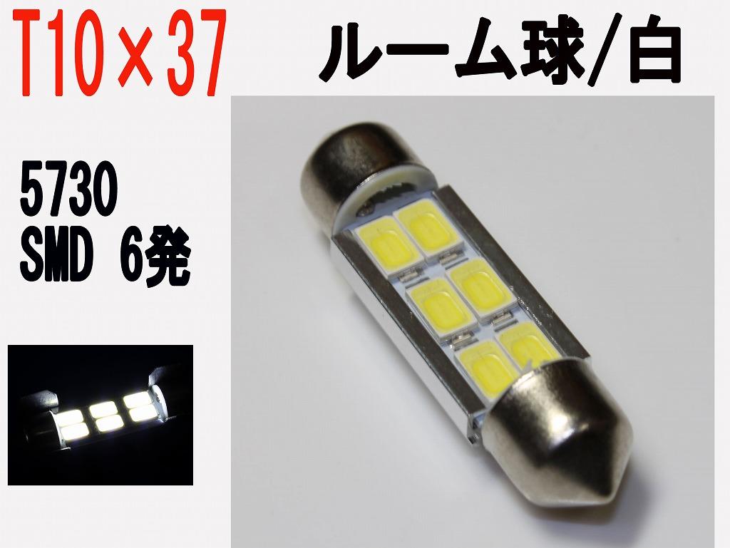 ルーム球 T10x37 LED 5730 SMD 6発 ホワイト20個セット