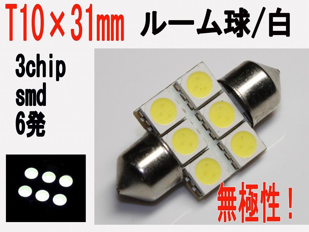 T10×31mm LED ルーム球 3チップSMD 6発 ホワイト 30個セット