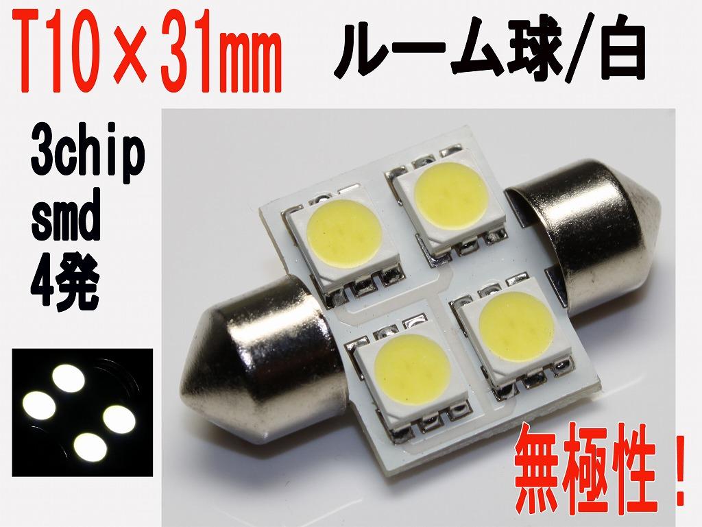 高級チップ素子採用 ご愛車を輝き 超激得SALE T10×31 激安価格と即納で通信販売 LED ルーム球 1個 高輝度3チップ SMD ホワイト 4発
