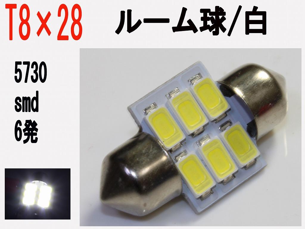 ナンバー球 T8×28 LED 5730 SMD 6発 ホワイト20個セット