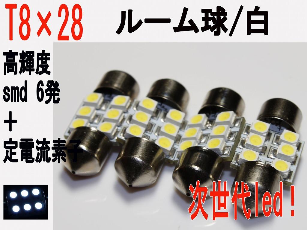 次世代LED 定電流素子付けタイプ ナンバー球 T8×28 LED 激安 激安特価 送料無料 無極性 未使用 6発 高輝度 4個セット SMD ホワイト 定電流