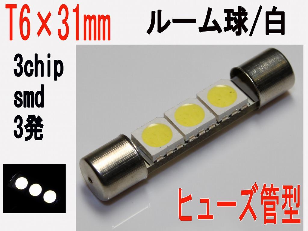 ヒューズ管型 出色 サンバイザーのバニティーランプに T6×31mm LED ルーム球 ホワイト 3チップ SMD 3発 正規店 1個