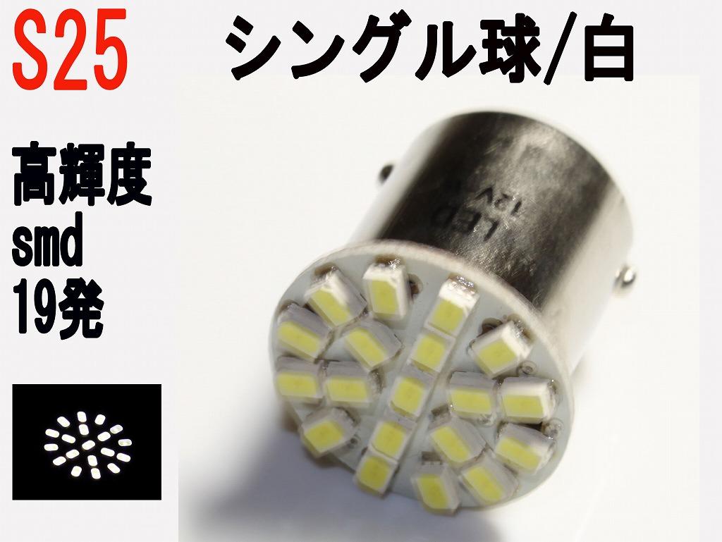 高級チップ素子採用 きれいな白色 驚き明さ ナンバー球 LED G18 19発 ホワイト 期間限定特別価格 1個 高輝度 ご注文で当日配送 SMD
