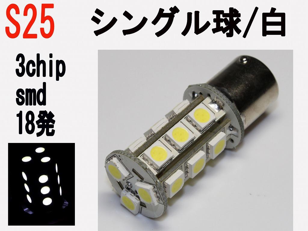 ウインカーランプ LED S25 シングル球 高輝度 3チップSMD 18発 ホワイト20個セット
