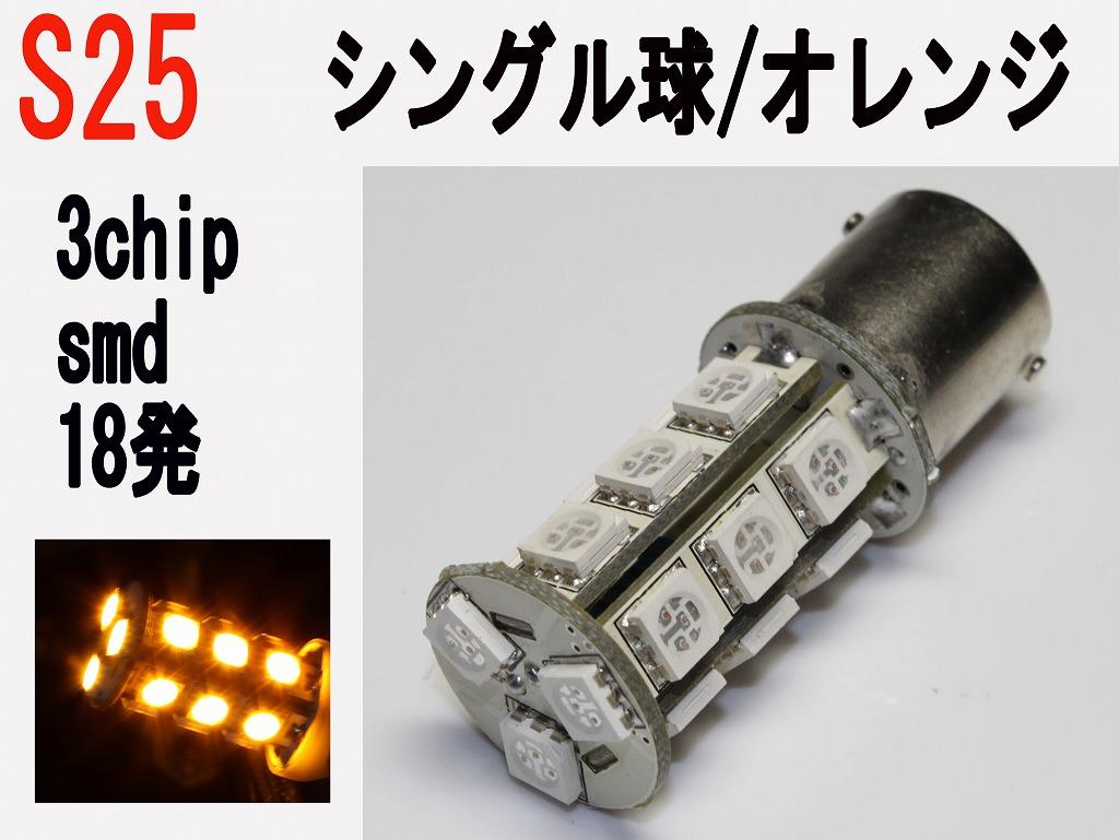 ウインカーランプ LED S25 シングル球 高輝度 3チップSMD 18発 オレンジ20個セット