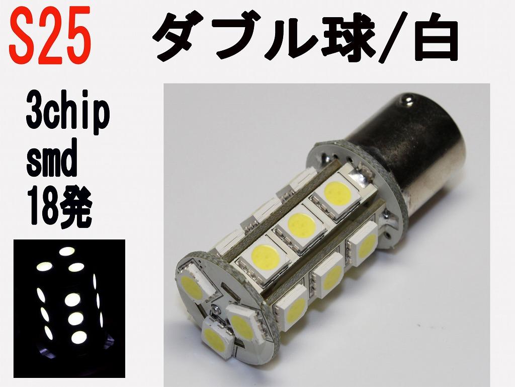 大量注文お得セット LED S25ダブル球 高輝度 3チップSMD 18発 ホワイト30個セット