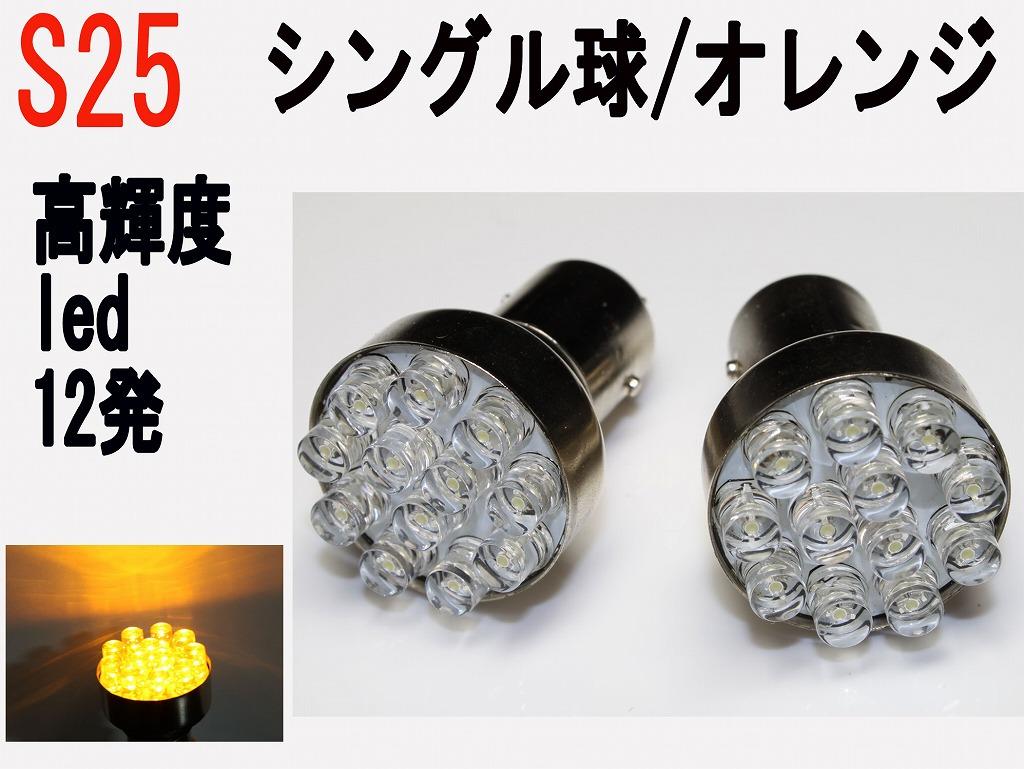 高級チップ素子採用、ご愛車を輝き! ウインカーランプ LED S25 シングル球 新型高輝度LED 12発 オレンジ 2個セット