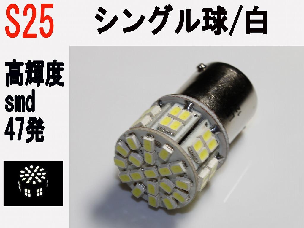 高級チップ素子採用 きれいな白色 驚き明さ 激安格安割引情報満載 LED S25 シングル球 1個 47発 高輝度 SMD 無極性 お洒落 ホワイト